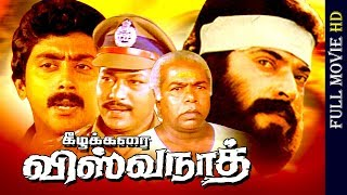 Tamil Action Movie | Keezhekkarai Viswanath | Ft : Mammootty, Thilakan, Neenapuri