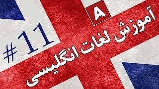 Amoozesh - Loghat English - Part 11 - آموزش لغات انگلیسی به فارسی