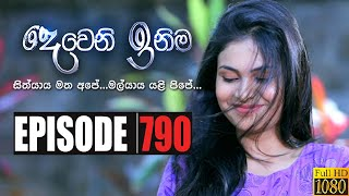 Deweni Inima | Episode 790 17th February 2020 Thumbnail