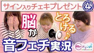 今回も新井・関根・古川の3人でASMR音フェチ実況です。 サイン入りチェ...