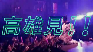 蕭敬騰娛樂先生世界巡迴演唱會-高雄站