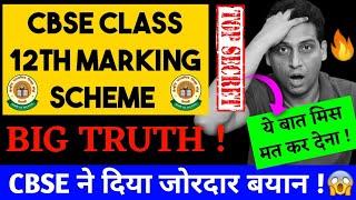 CBSE Shocking Update, CBSE Happy News,cbse latest news,CBSE Board Exam Result Class12,Marking Scheme