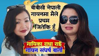 Radha Rai राधा राई   Popular Siger   सेवारो टिभी भेटबार्ता   Interview   Nepali Music Discuss & Life