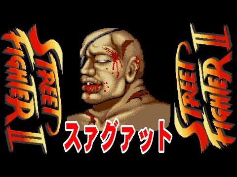 サガット(Sagat)戰 - ストリートファイターII / STREET FIGHTER II