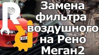 видео Замена воздушного фильтра Renault Megane