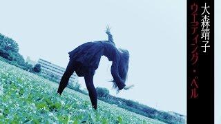 http://oomoriseiko.info/ 『ウエディング・ベル』 80年代に大ヒットした「Sugar」の名曲をカヴァー! 奥野真哉(ソウル・フラワー・ユニオン)アレンジ...