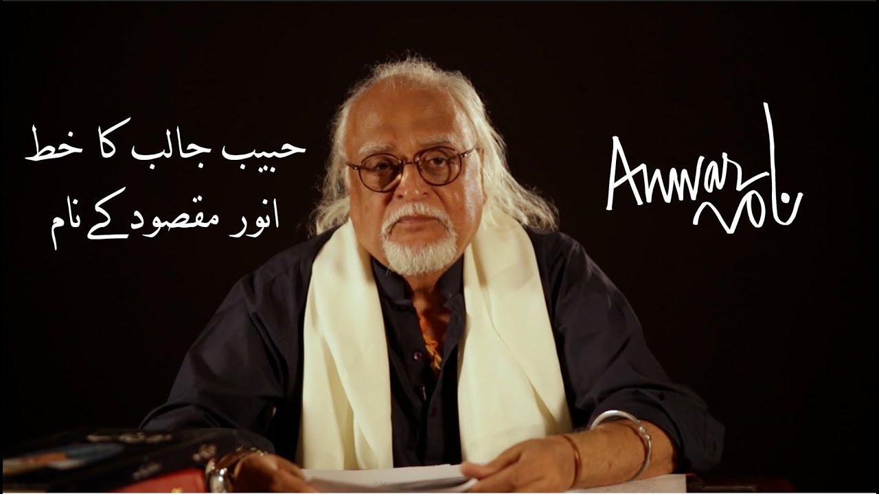 Anwarnama - Episode 1 - Habib Jalib ka khat