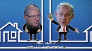 צוללים לשחיתות - אראל מרגלית בעקבות פרשת השחיתות הגדולה בישראל