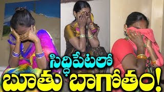 Prostitution Racket Busted In Siddipet   Police Raids In Hyderabad  Telangana    Dtv Telugu