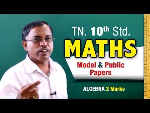 Samacheer 10th Std  Maths/Science/Social Science 1 mark - Pebbles