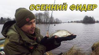 Рыбалка на фидер поздней осенью. Ловля по холодной воде 🎣