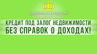 кредит под залог недвижимости(, 2014-12-05T12:04:52.000Z)