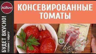 Консевированные томаты (0+)