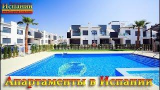 видео Апартаменты в Испании