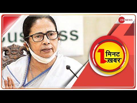 1 Minute, 1 Khabar: अब तक की बड़ी खबरें   Top News Today   Breaking News   Hindi News  Non Stop News