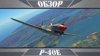 P-40E-1 | Рабочая лошадка  | War Thunder