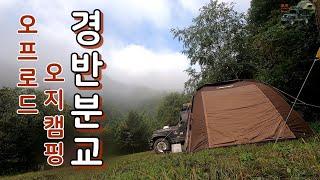 오지캠핑 경반분교/가평 산골 경반분교 캠핑/가을 숲 캠…