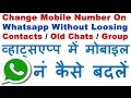 How to Change Mobile Number On Whatsapp Without Loosing contacts, Old Chats, Group & settings Easily