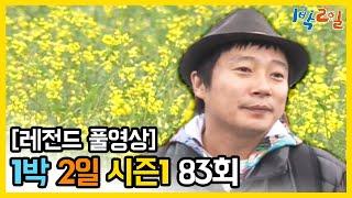 [1박2일 시즌 1] - Full 영상 (83회)