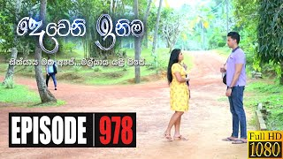Deweni Inima | Episode 978 06th January 2021 Thumbnail