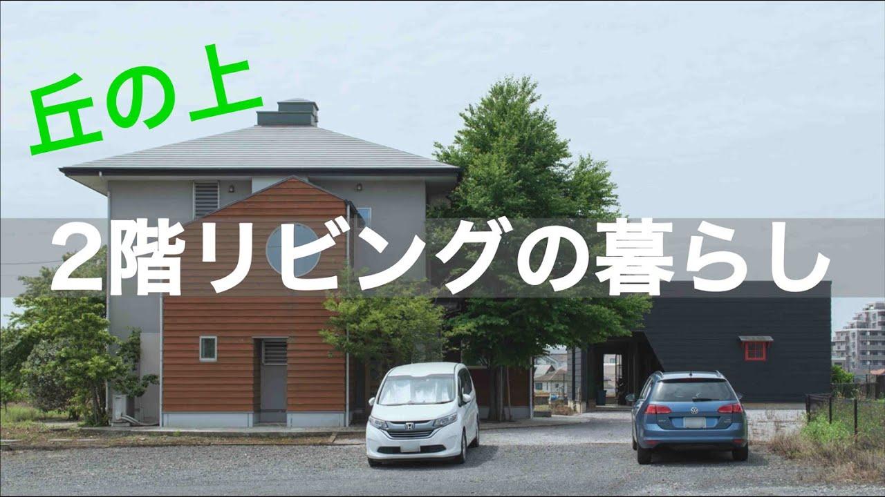 【高台の2階リビングの暮らし】設計事務所の家づくり