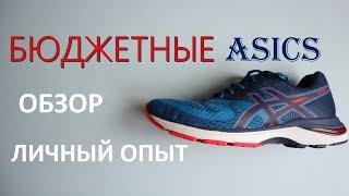 Бюджетные кроссовки Asics Gel Pulse 10. Личный опыт. Обзор