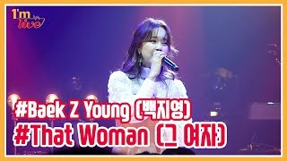 [I'm LIVE] Baek Z Young (백지영) & That Woman (그 여자)