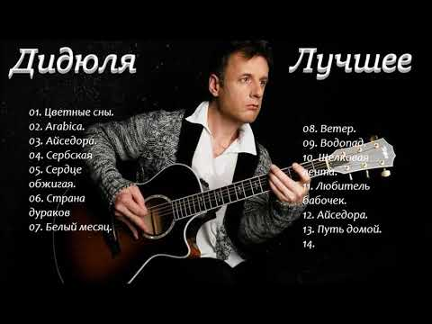 Дидюля - Лучшее ( The best of Didulya ).