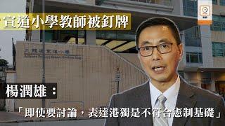 Publication Date: 2020-10-10 | Video Title: 【on.cc東網】宣道小學教師被釘牌 楊潤雄斥以言論自由作引
