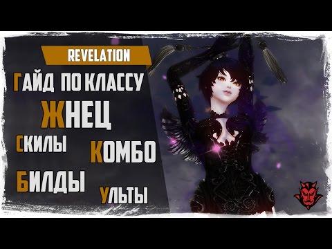 Revelation. Класс ЖНЕЦ