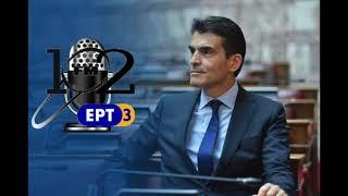 Συνέντευξη του Βουλευτή Δημήτρη Κούβελα στο ραδιόφωνο της ΕΡΤ 102 στις 11.7.2021