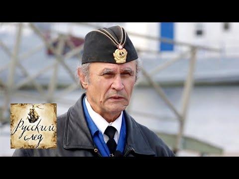 Смотреть Русский след. Направление №15. Загадка ладожских островов онлайн