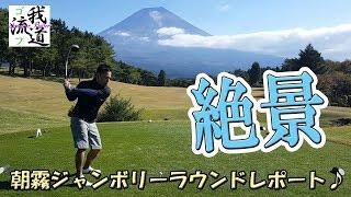 【絶景ラウンド】高地で飛距離up!?富士山に向かって満振り!【ゴルフ我流道番外編】 thumbnail