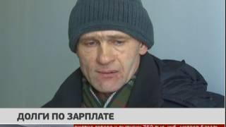 Долги по зарплате. Новости 24/01/2017. GuberniaTV
