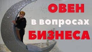 видео Овен в бизнесе