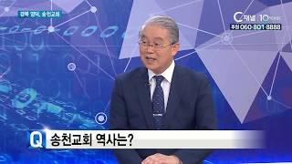 경북 영덕, 송천교회