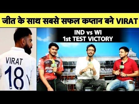 LIVE #INDvsWI: कैसे Virat और Bumrah ने Antigua में रचा इतिहास | 1st Test | Match Report | Sports Tak