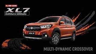 เจาะลึก! ALL NEW SUZUKI XL7 รถยนต์ Multi-Dynamic Crossover ใหม่! ภายใต้สมรรถนะที่เหนือกว่า