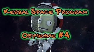 Kerbal Space Program Обучение #4 Выход на орбиту