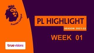 TrueVisions ไฮไลท์รวมทุกประตู พรีเมียร์ลีก อังกฤษ สัปดาห์ที่ 1