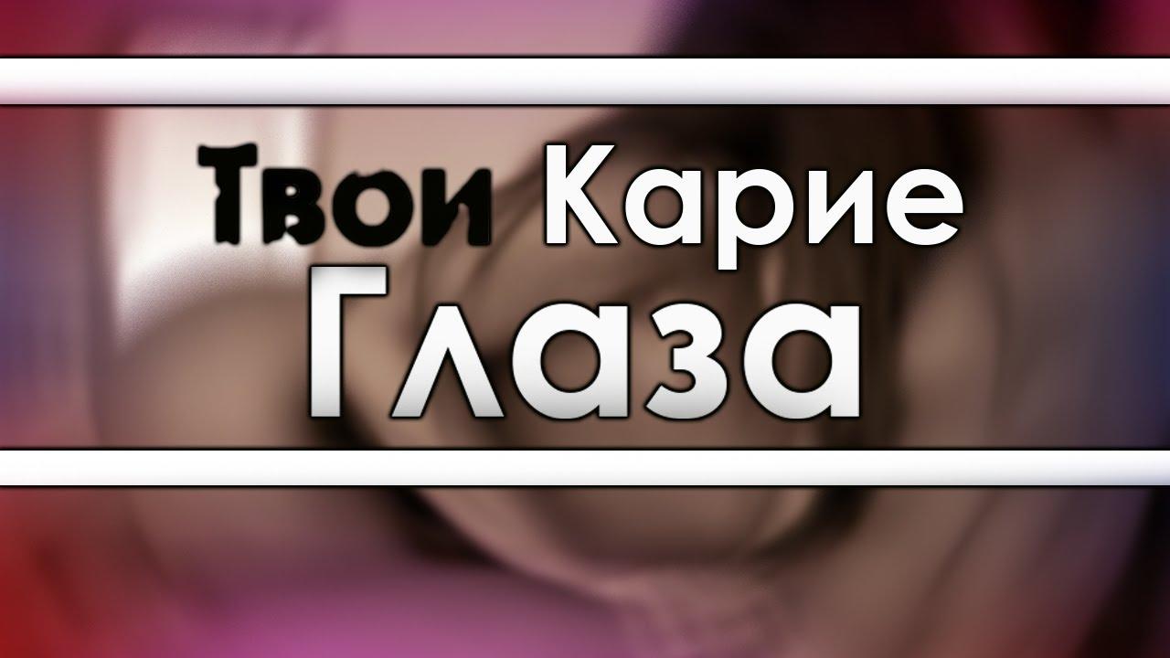 Глаза твои карие (Глаза карие) — Эльбрус Джанмирзоев