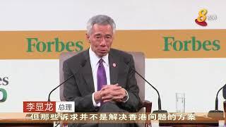 李显龙:平息香港动荡没有简单的解决方案