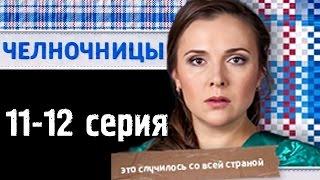 Челночницы 11,12 серия - Русские новинки фильмов 2016 - краткое содержание