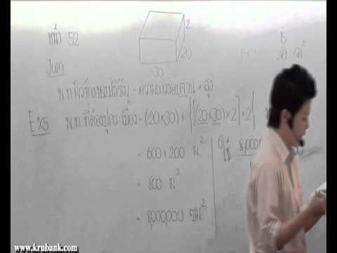 การวัด ม 2 คณิตศาสตร์ครูพี่แบงค์ part 12