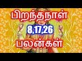 DATE OF BIRTH 8,17,26 ASTROLOGY In Tamil