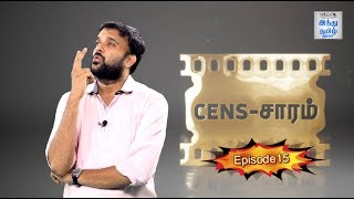 cens-15-namma-veettu-pillai-thittam-poattu-thirudura-kootam-self-ie-censorship