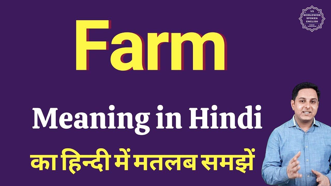 Farm Meaning In Hindi Farm Ka Kya Matlab Hota Hai Daily Use English Words Youtube