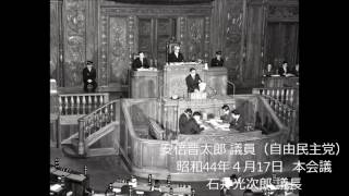 憲政記念館 所蔵フィルムで見る国会の風景 昭和40年代前半