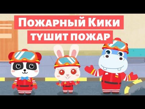 Панда Кики пожарный 1 | Безопасность при пожаре для детей | Пожарная безопасность мультик для детей