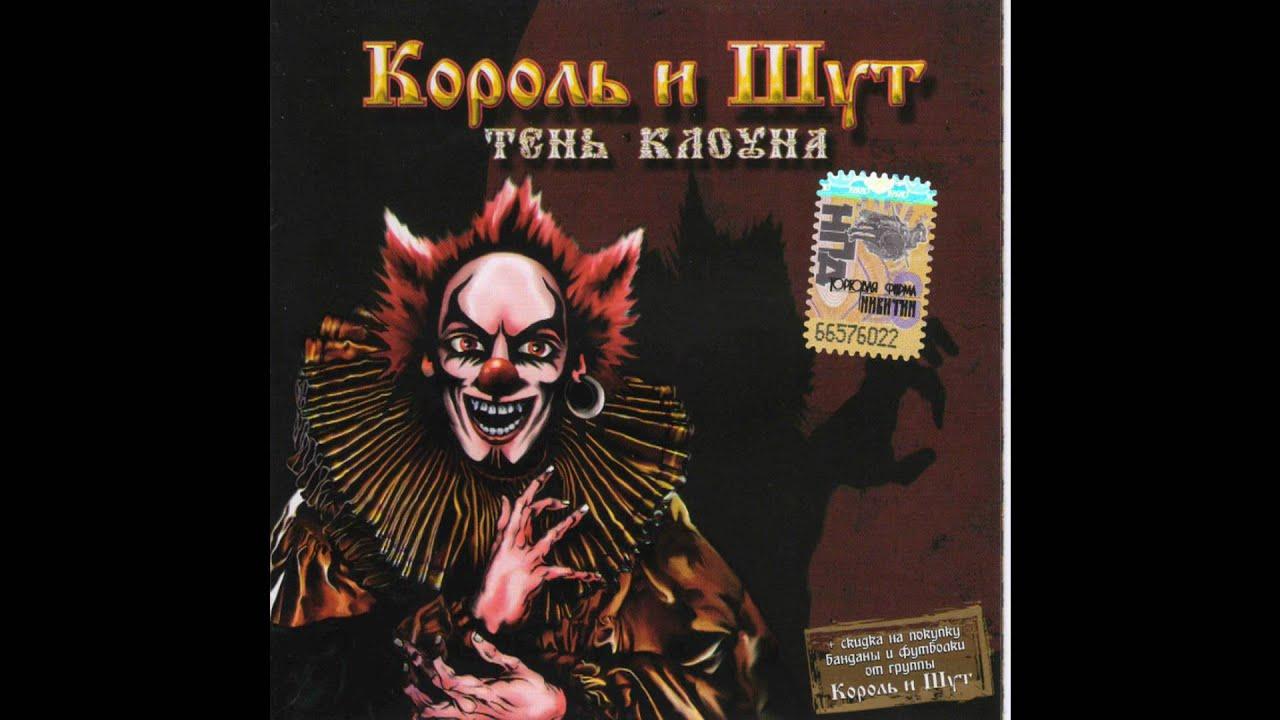 kish-ebaniy-kloun